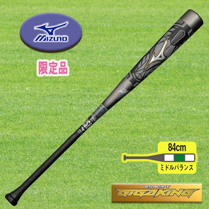 ギガ飛び 打球に あとひと伸び の驚きを MIZUNO ミズノ ギガキング ビヨンドマックス 軟式用FRP製バット 1CJBR15384-0509 当店は最高な サービスを提供します 特売 84cm ミドルバランス