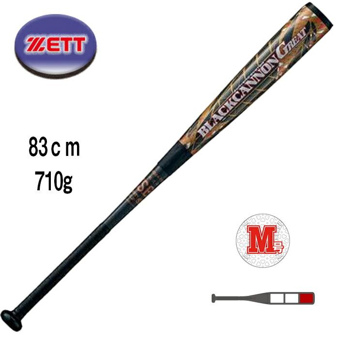 ゼット ZETT 野球 軟式FRP製バット ブラックキャノンGREAT 83cm BCT35083-1982