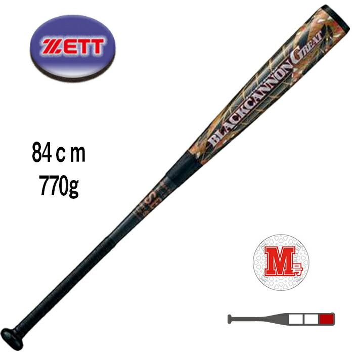 ゼット ZETT 野球 軟式FRP製バット ブラックキャノンGREAT 84cm BCT35094-1982
