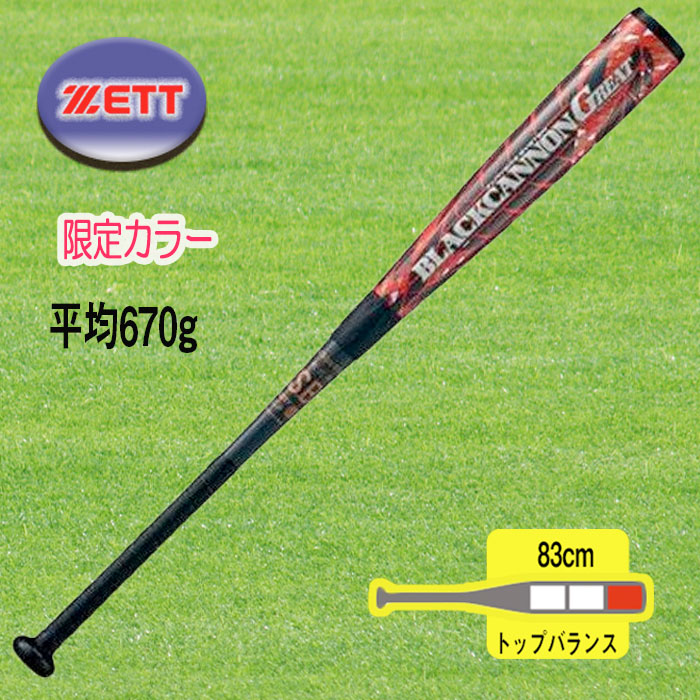 ゼット ZETT 野球 軟式FRP製バット ブラックキャノンGREAT 83cm BCT35073-1964