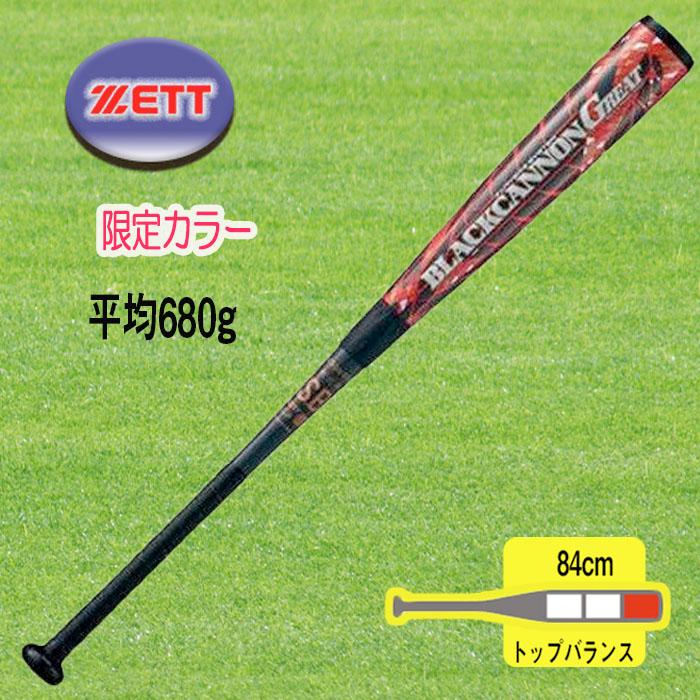 ゼット ZETT 野球 軟式FRP製バット ブラックキャノンGREAT 84cm BCT35074-1964
