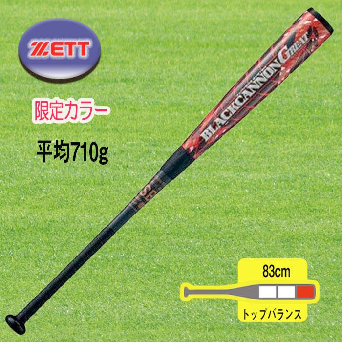 ゼット ZETT 野球 軟式FRP製バット ブラックキャノン BLACKCANNONGREAT ◆高品質 83cm ブラックキャノンGREAT 定番スタイル BCT35083-1964