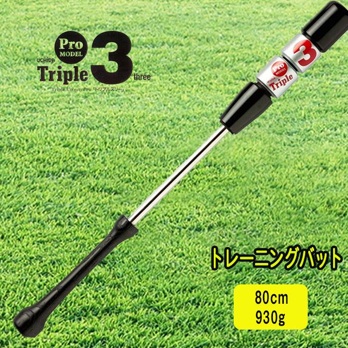 トレーニングバット 打撃練習用バット 金属製 素振り用 トリプルスリー(重量タイプ) 85cm 1050g シルバー TR385G