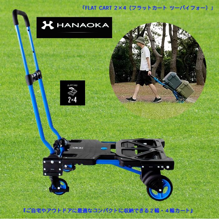 二輪台車と四輪台車を兼ね揃えたフラットカート2×4 花岡車両 AL完売しました HANAOKA F-CART 2x4 フラットカート 激安超特価 ツーバイフォー カート 四輪台車 二輪台車 flat-cart