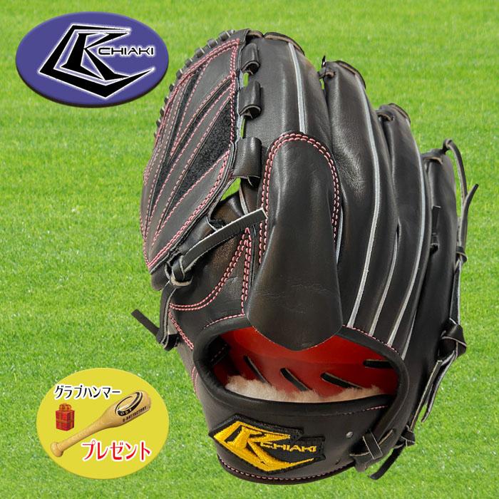 CHIAKI(チアキ) 硬式グラブ 投手用 グローブ 左投げ 左利き専用グラブ ブラック 野球 FKI-11