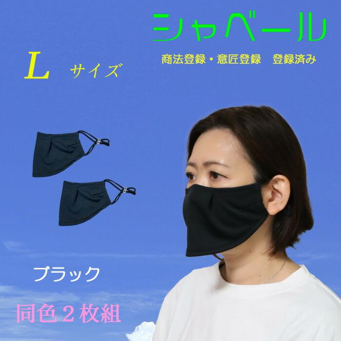 シャーベール 呼吸が楽なマスク エクササイズに最適です 日本製 シャベールマスク 食事の時も耳紐を付けたまま 洗えます日本製 在庫有 送料無料 mask-sya-l-black ブラック 2枚組  Lサイズ
