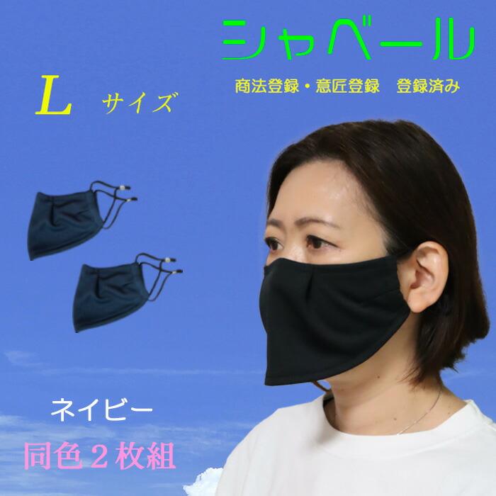 シャーベール 呼吸が楽なマスク エクササイズに最適です 日本製 シャベールマスク 食事の時も耳紐を付けたまま出来ます 新作通販 mask-sya-l-na Lサイズ ネイビー2枚組 ショップ 送料無料