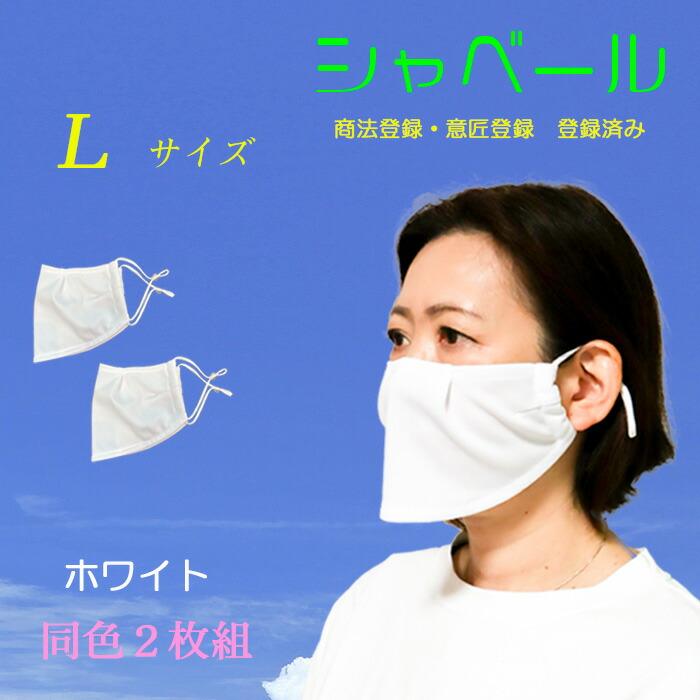 シャーベール 呼吸が楽なマスク 食事の時も耳紐を付けたまま! シャベールマスク 話し易く呼吸が楽なエチケットマスク 洗えます 日本製 送料無料 mask-sya-l-siro 白 2枚組  Lサイズ