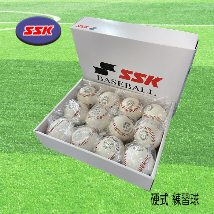 SSK エスエスケイ 硬式野球 特別セール品 練習球 ボール 高校野球 GD85 豊富な品