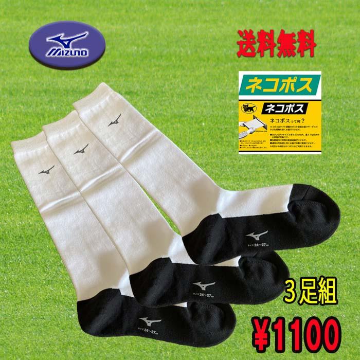 MIZUNO(ミズノ)3足組 パンダソックス 汚れが目立たない 超特価 MIZUNO(ミズノ)3足組 靴下 白ソックス パンダソックス 汚れが目立たない 野球 ソフト 12JX7U8109