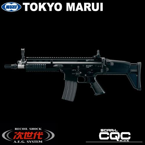 【送料無料】 東京マルイ 次世代電動ガン スカーL CQC ブラック 18才以上用