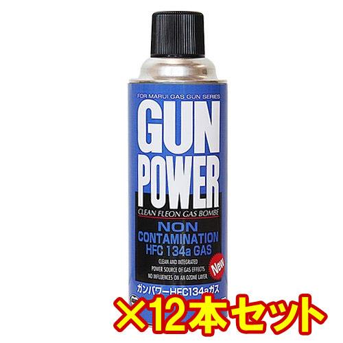 【まとめ買い】 ガスガン用ガス NEWガンパワーHFC134aガス 400g×12本セット