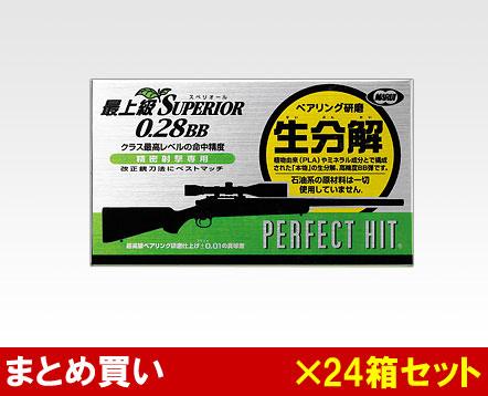 【まとめ買い】 6mm BB弾 パーフェクトヒット 最上級スペリオールBB弾 0.28g 500発入り×24箱セット