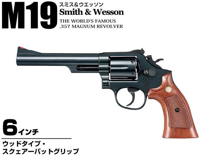 【送料無料】 東京マルイ ガスガン ガスリボルバー S&W M19 6インチ