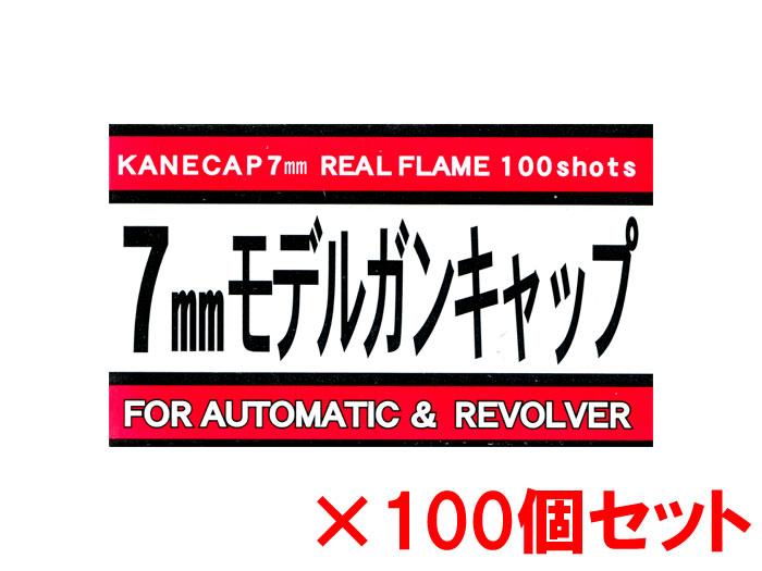 【送料無料】 モデルガン専用キャップ火薬 7mm モデルガンキャップ 100発入,【赤パッケージ】×100個セット カネコ