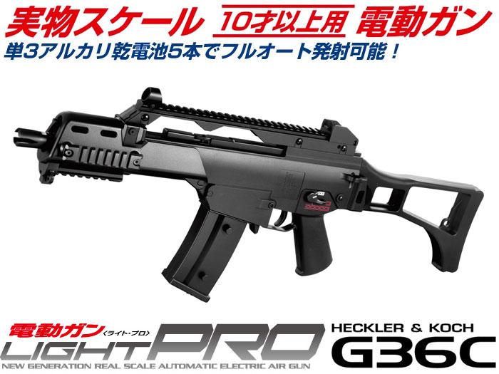 【送料無料】 東京マルイ 電動ガン LIGHT PRO G36C 10才以上用