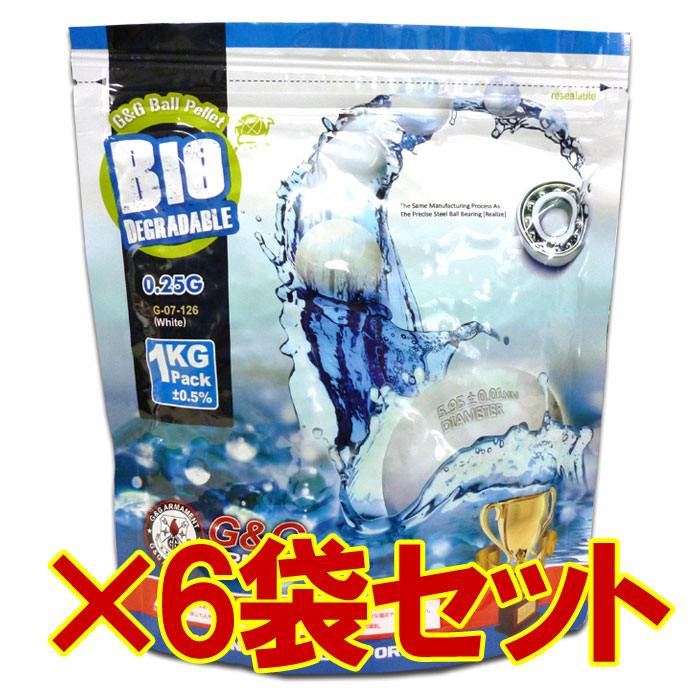 【6袋セット】 G&G,ARMAMENT 6mm 精密研磨バイオBB弾 0.25g ホワイト 1kg 4000発入り G-07-126
