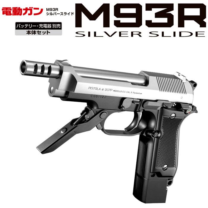 【送料無料】 東京マルイ 電動ハンドガン M93R シルバースライド 18才以上用