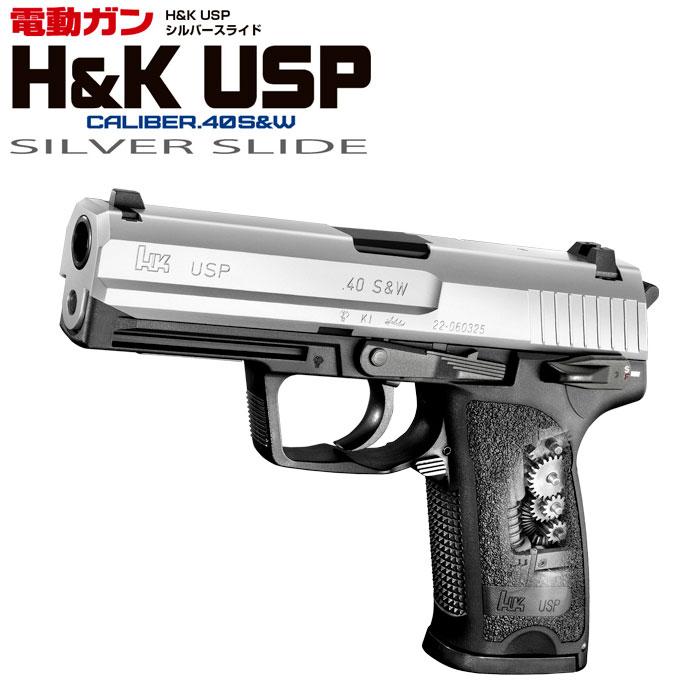 【送料無料】 東京マルイ 電動ハンドガン H&K USP シルバースライド 18才以上用
