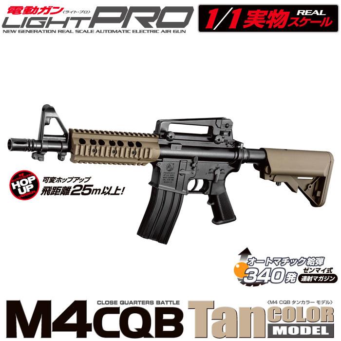 【送料無料】 東京マルイ 電動ガン ライトプロ M4CQB タンカラーモデル 10才以上用