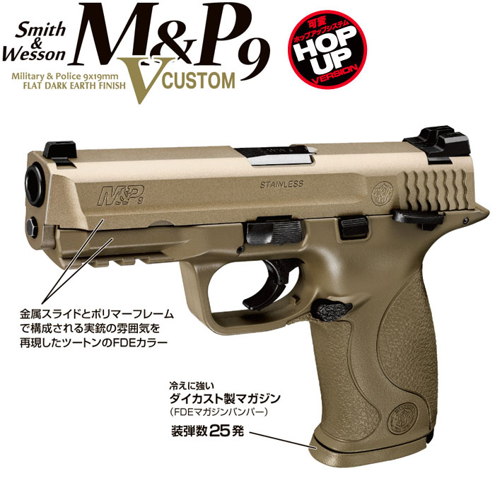 【送料無料】 東京マルイ ガスブローバック M&P9 Vカスタム 18才以上用