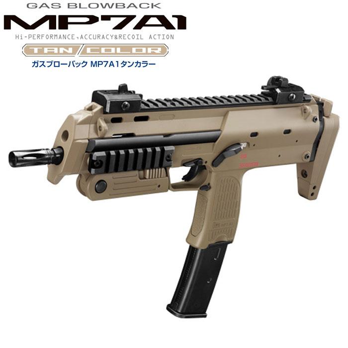 【送料無料】 東京マルイ ガスブローバックマシンガン MP7A1 タンカラーモデル
