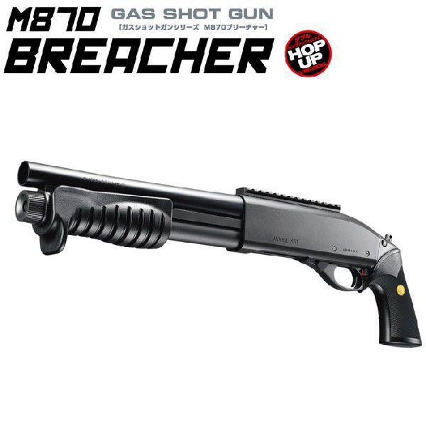 【送料無料】 東京マルイ ガスガン ガスショットガン M870ブリーチャー 18才以上用