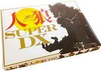 人狼SUPER DX
