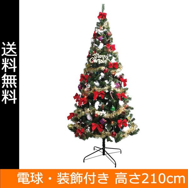 【送料無料】 クリスマスツリー 210cm セットツリースタンダード グリーン 装飾付き 電球付き G16-210ST 【ラッピング不可】
