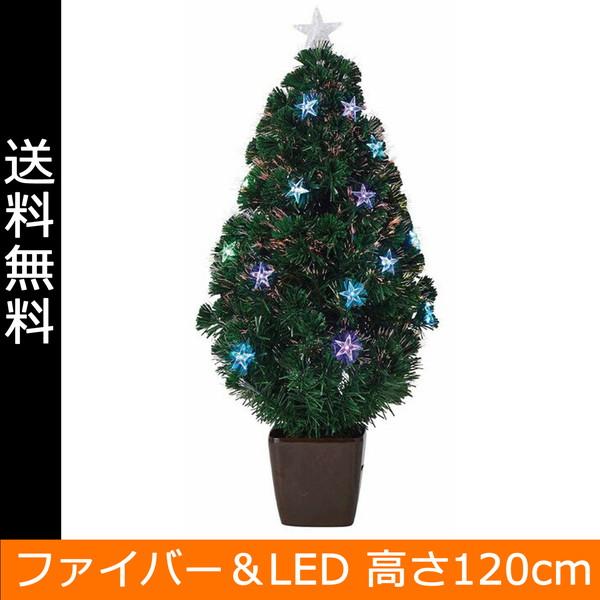 【送料無料】【※化粧箱のまま発送※】 クリスマスツリー 120cm スターファイバーツリー グリーン FQ-ST120GN 【ラッピング不可】