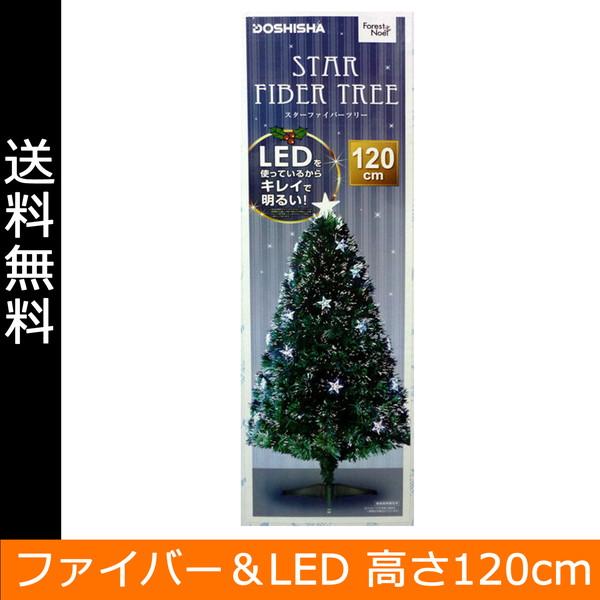 【送料無料】 クリスマスツリー スターファイバーツリー グリーン 120cm FQS-ST120GN 【ラッピング不可】