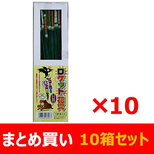 【まとめ買い】 【送料無料】 ロケット花火 鳥獣退散 春雷 (100本入)×10箱セット