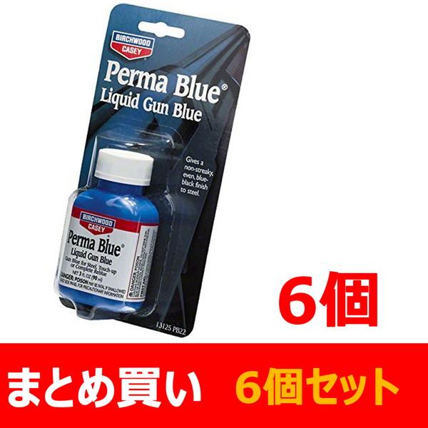 【まとめ買い】 【送料無料】 バーチウッド パーマブルー ガンブルー液 90ml 鉄用×6個セット