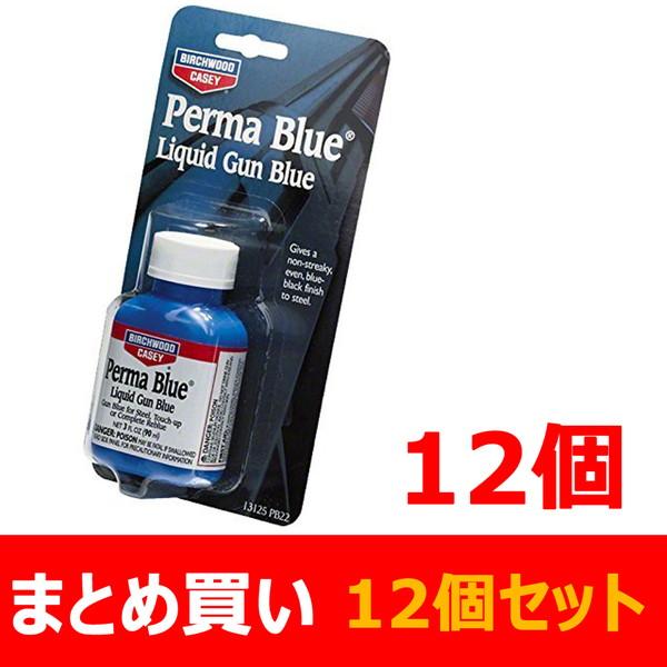 【まとめ買い】 【送料無料】 バーチウッド パーマブルー ガンブルー液 90ml 鉄用×12個セット