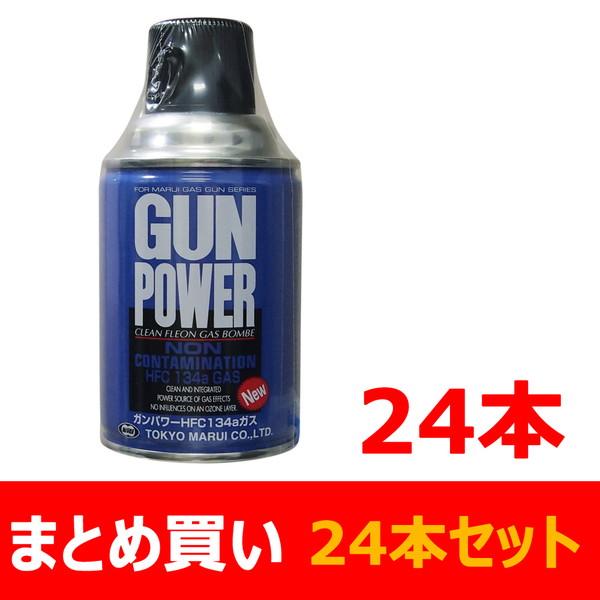 【まとめ買い】 【送料無料】 東京マルイ ガスガンシリーズ専用 ガンパワーHFC134A 250g×24本セット ガスガン用ガス