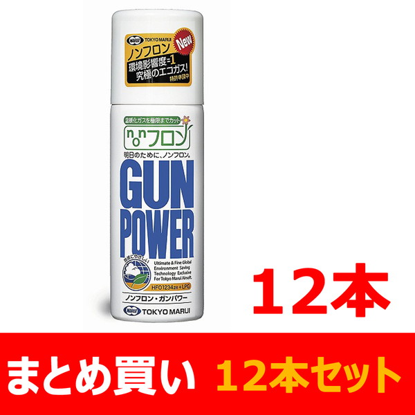 【まとめ買い】 【送料無料】 東京マルイ ガスガンシリーズ専用 ノンフロン・ガンパワー 250g×12本セット ガスガン用ガス