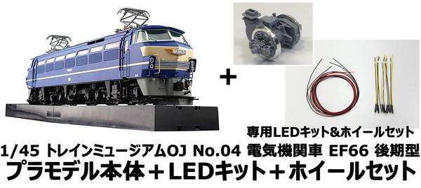 【送料無料】 プラモデル 1/45 OJトレインミュージアムシリーズ No.04 電気機関車 EF66 後期型 プラモデル本体+LEDキット+ホイールセット