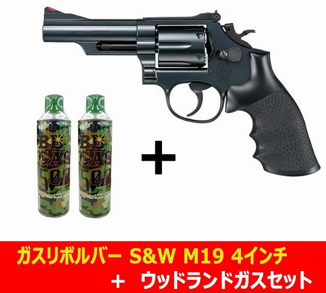 【送料無料】 東京マルイ ガスガン ガスリボルバー S&W M19 4インチ 【ガス2本セット】