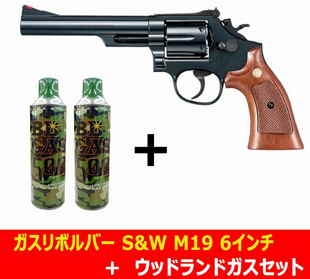 【送料無料】 東京マルイ ガスガン ガスリボルバー S&W M19 6インチ  【ガス2本セット】