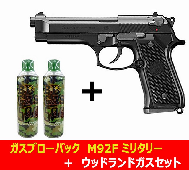 【送料無料】 東京マルイ ガスガン ガスブローバック M92F ミリタリーモデル 【ガス2本セット】
