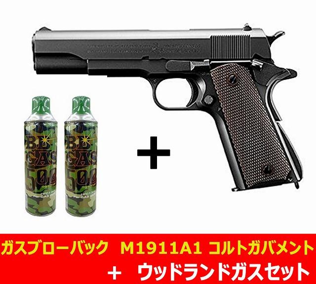 【送料無料】 東京マルイ ガスガン ガスブローバック M1911A1 コルトガバメント 【ガス2本セット】