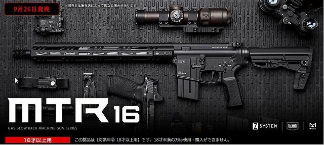 【送料無料】 東京マルイ ガスブローバックマシンガン MTR 16 M4シリーズ