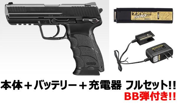 【送料無料】 東京マルイ 電動ハンドガン HK45 18才以上用 バッテリー+充電器フルセット BB弾付き!
