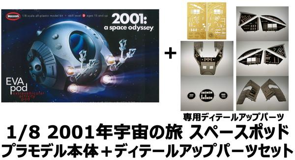【送料無料】 プラモデル 1/8 2001年宇宙の旅 スペースポッド + エッチングパーツセット メビウスモデル