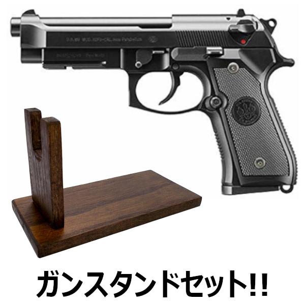 【ガンスタンドセット】 【送料無料】 東京マルイ ガスブローバック M9A1 18才以上用 + 手作りハンドガンスタンド BB弾付き!