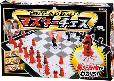 ゲーム マスターチェス BOG-001 値引き ビバリー 送料無料 出群
