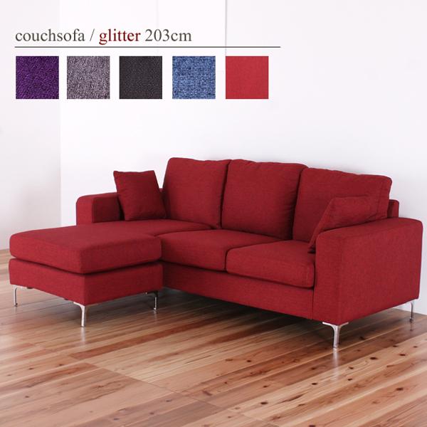 ソファー カウチソファ コーナーソファ ファブリック ローソファ シェーズロング レッド パープル グレー ブラック ブルー 200cm 無料設置 送料無料 3P モダン シンプル カラフル couch 開梱設置