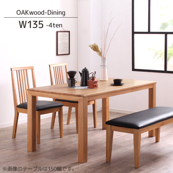 ダイニングセット ダイニングテーブルセット 4点セット 135cm幅 ベンチ ダイニングテーブル おしゃれ 4人掛け 北欧 オーク モダン 4人用 木製