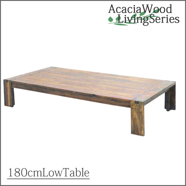 テーブル ローテーブル 座卓 センターテーブル 180cm 木製 ヴィンテージ風 ダメージ加工 無垢 天然木 アカシア モダン カフェ おしゃれ リビング 和室