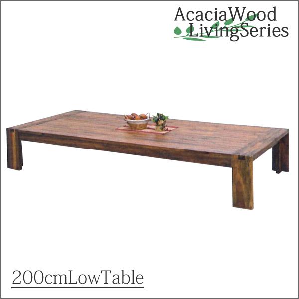 テーブル ローテーブル 座卓 センターテーブル 200cm 木製 ヴィンテージ風 ダメージ加工 無垢 天然木 アカシア モダン カフェ おしゃれ リビング 和室